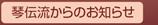 琴伝流からのお知らせ