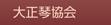 大正琴協会